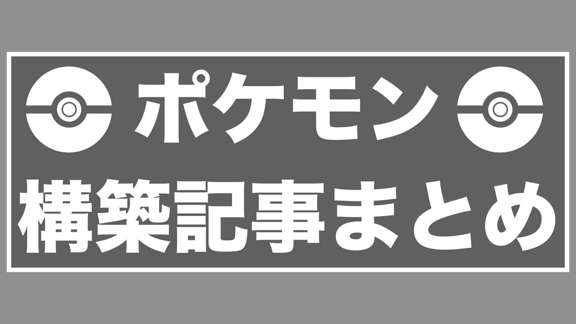 ポケモン構築記事まとめ